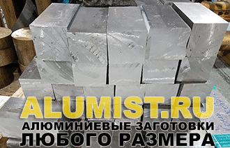 Заготовка алюминиевая