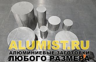 Алюминиевый пруток заготовка