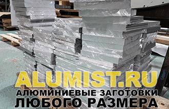 Алюминиевые плиты заготовки